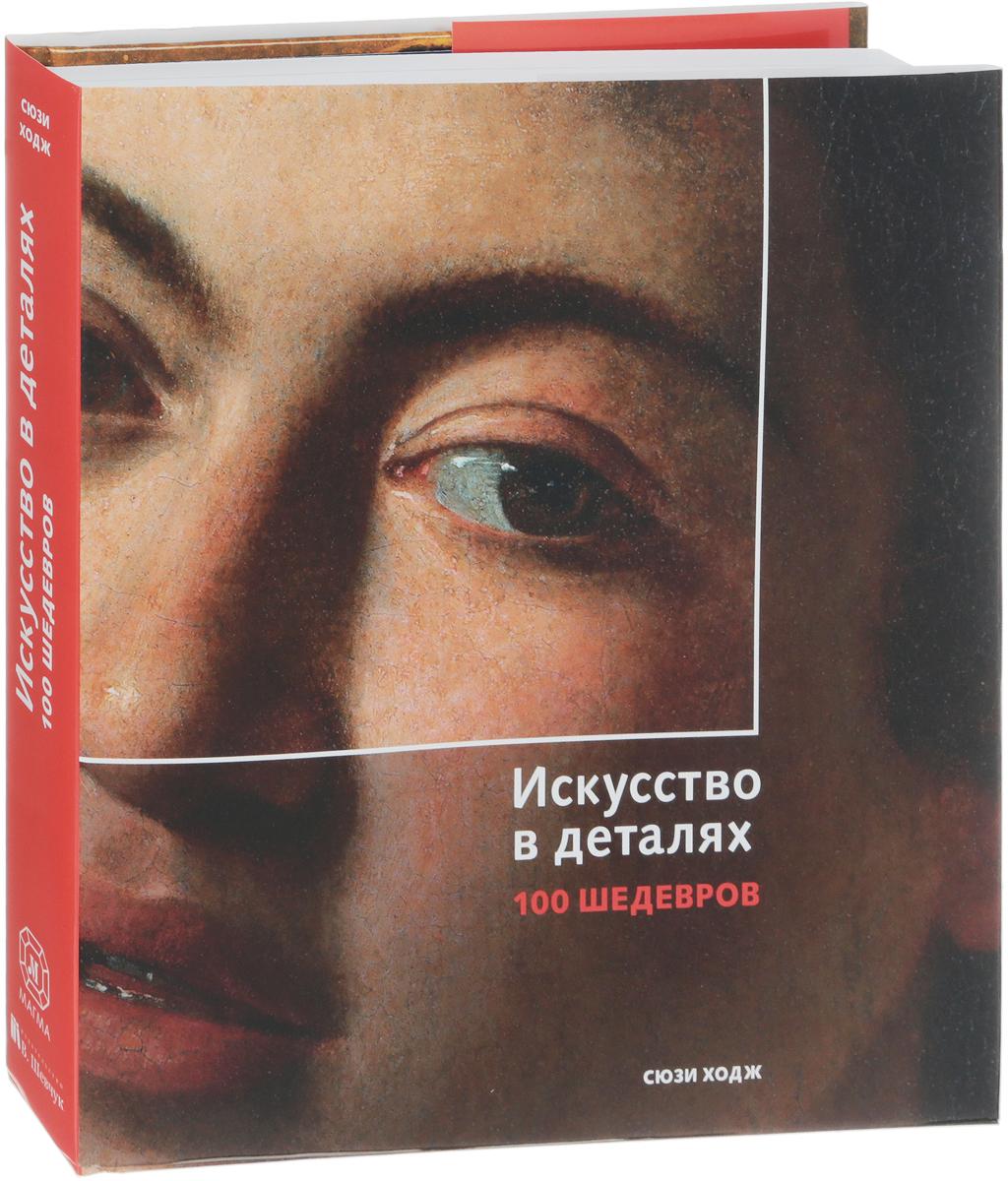 Сьюзи Ходж Искусство в деталях. 100 шедевров