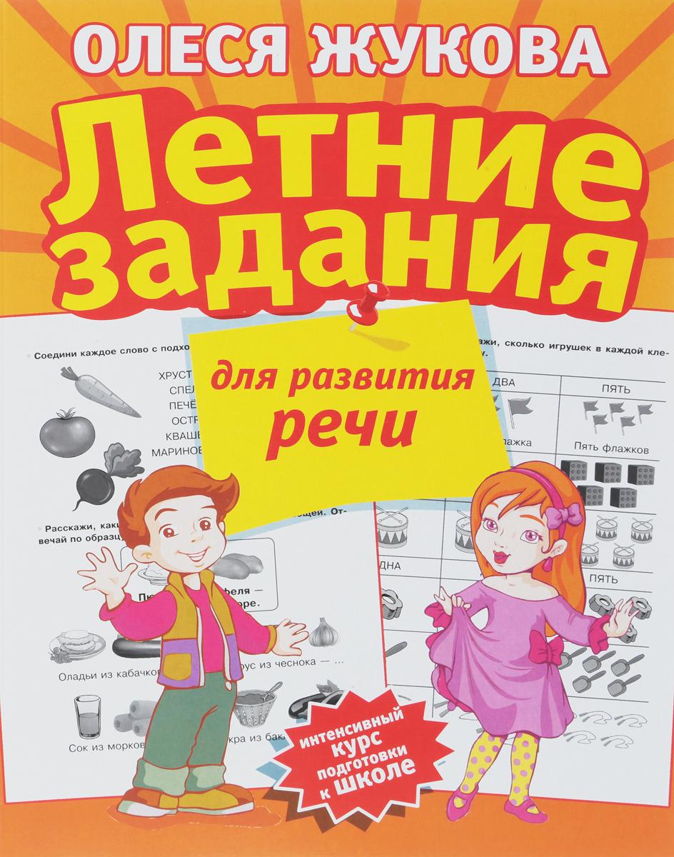 Олеся Жукова Летние задания для развития речи олеся жукова логопедические прописи для будущего первоклассника