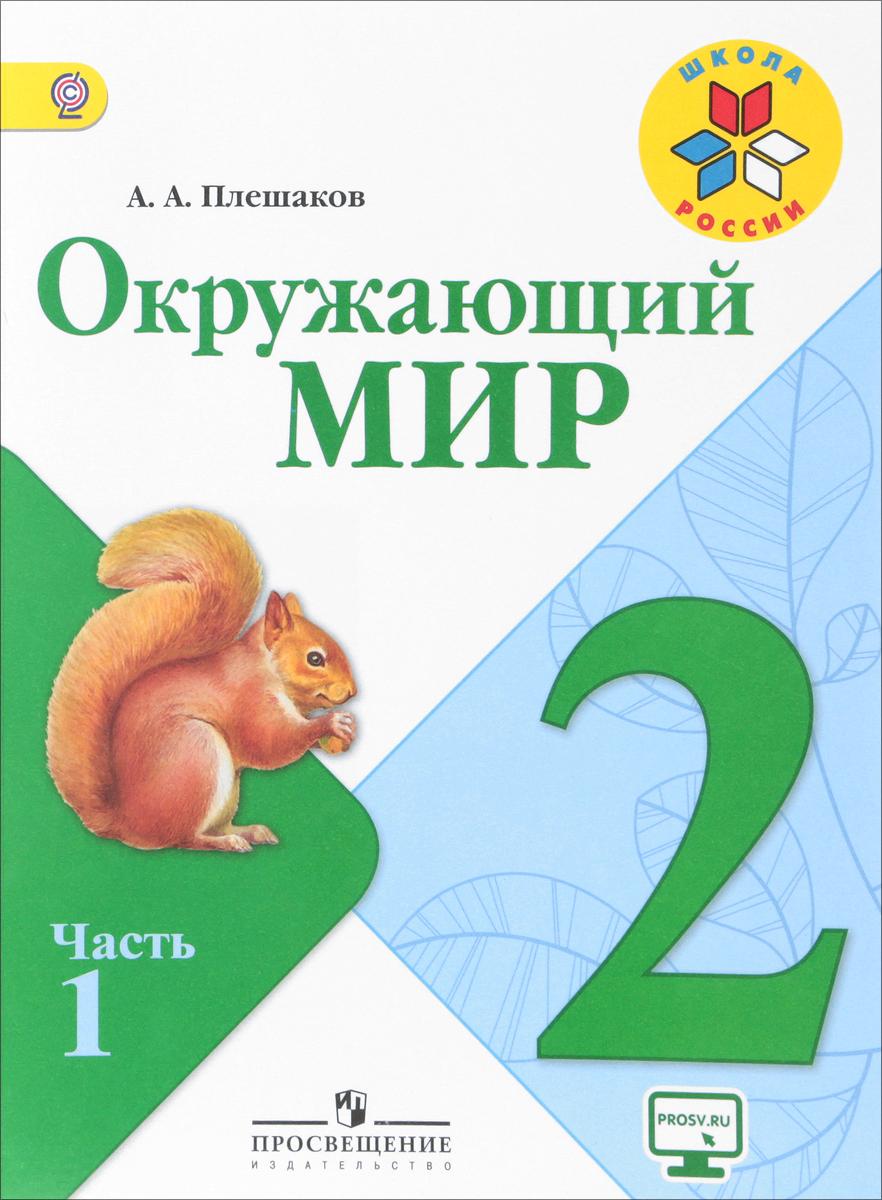 А. А. Плешаков Окружающий мир. 2 класс. Учебник. В 2 частях. Часть 1