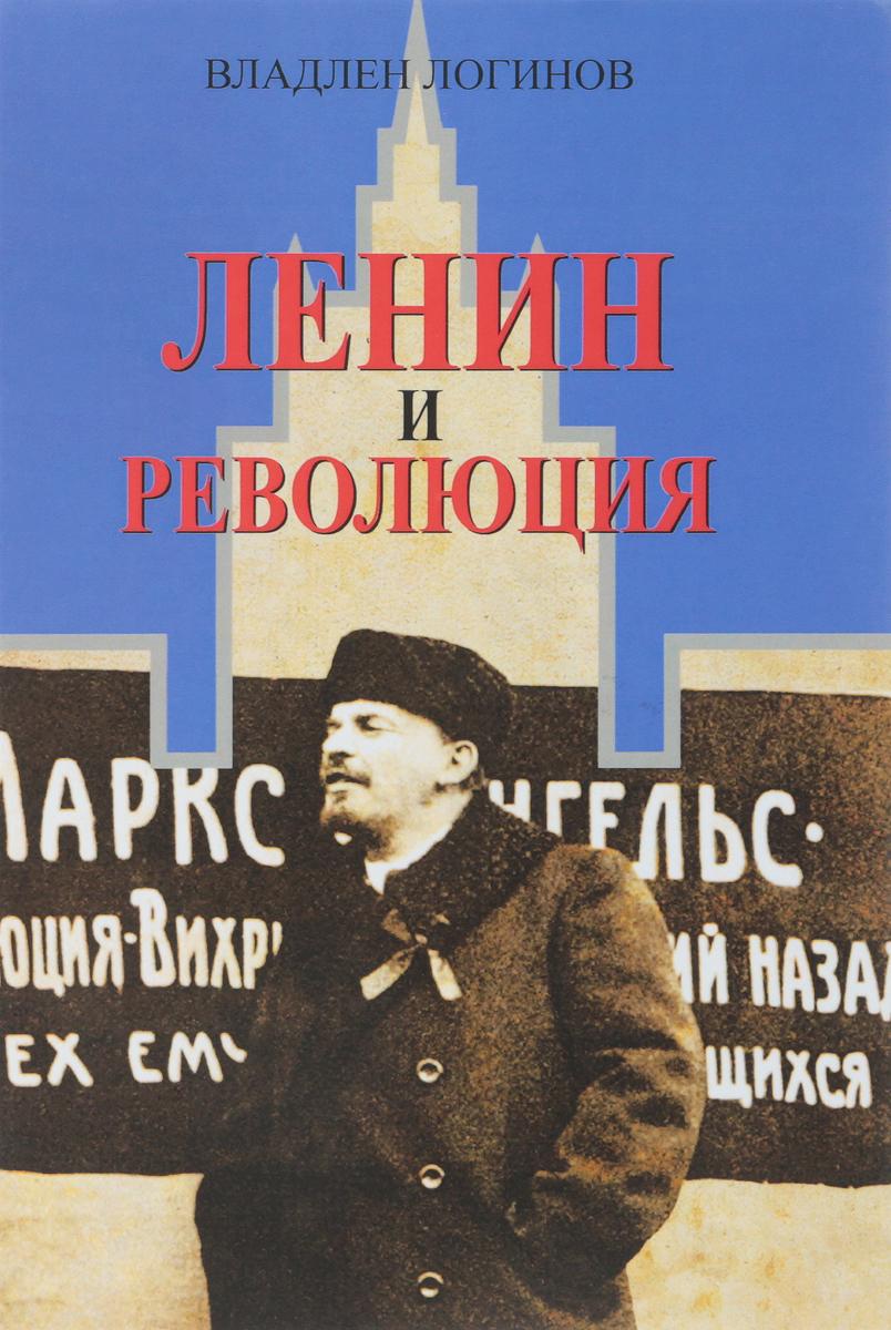 Фото - Владлен Логинов Ленин и революция логинов в владимир ленин путь в революцию