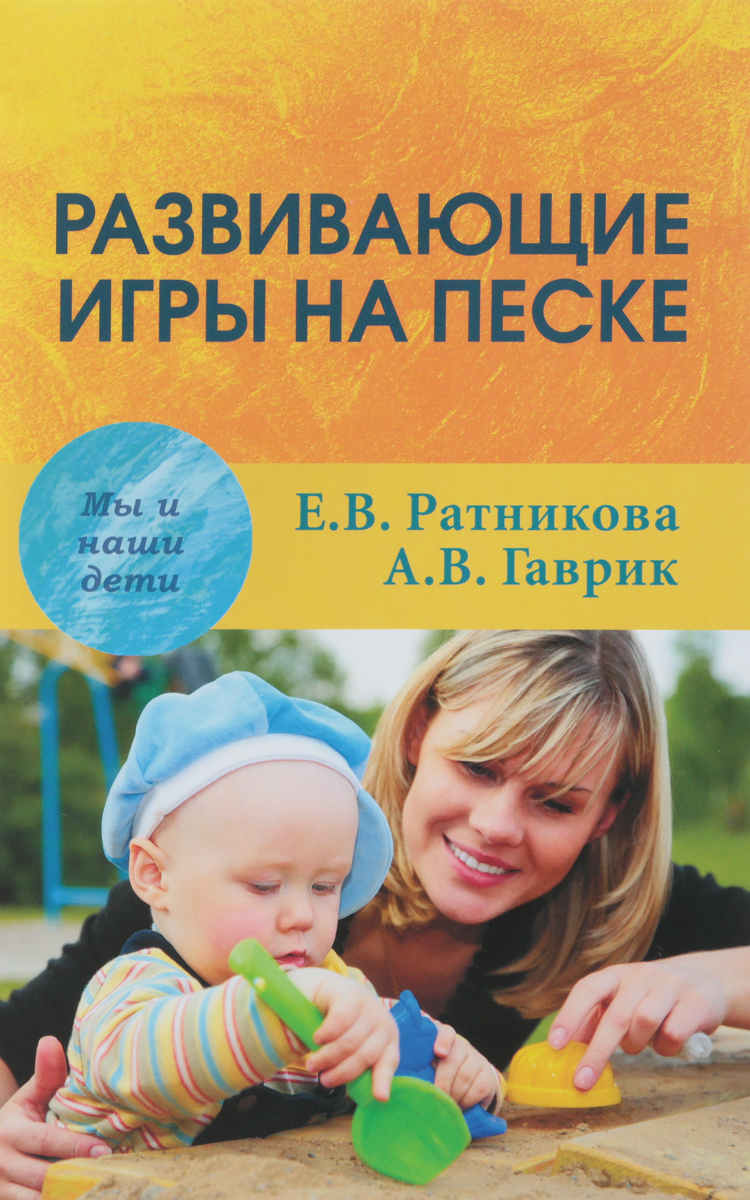 Ратникова Е. В., Гаврик А. В Развивающие игры на песке
