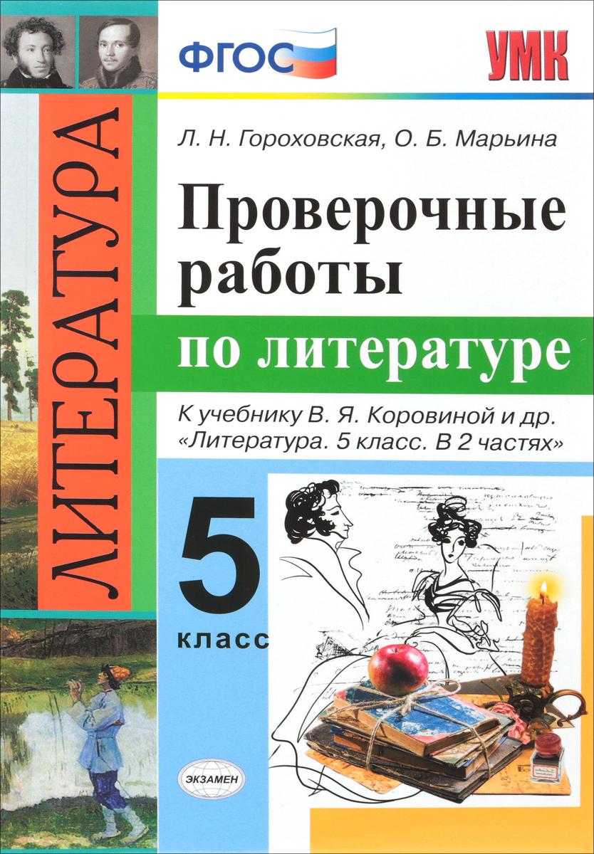 Л. Н. Гороховская,О. Б. Марьина Литература. Проверочные работы. 5 класс