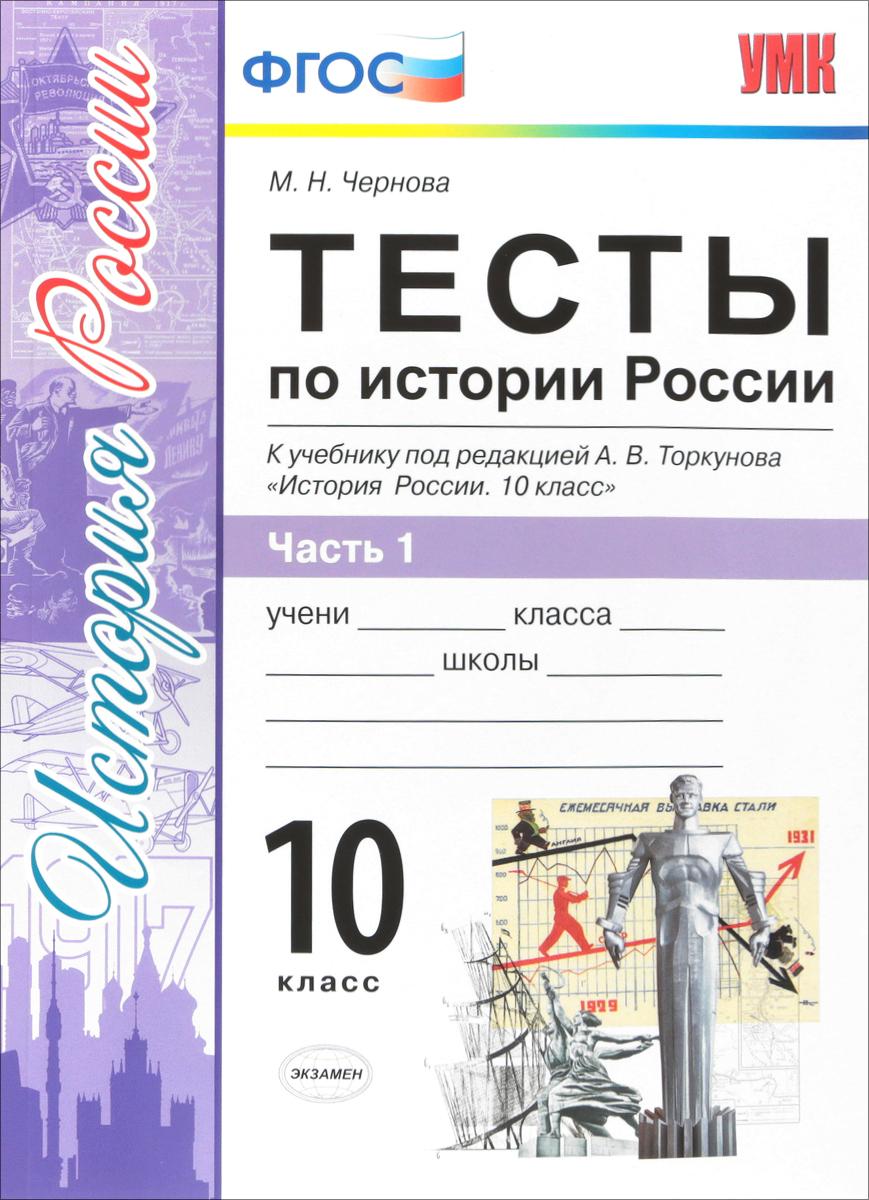 М .Н. Чернова История России. Тесты. 10 класс. Часть 1