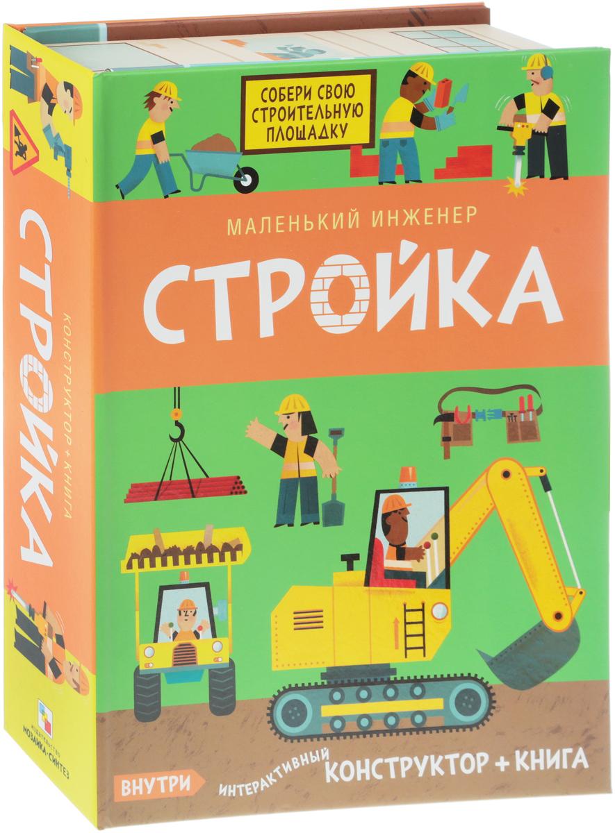 К. Сэлли Маленький инженер. Стройка (конструктор + книга)