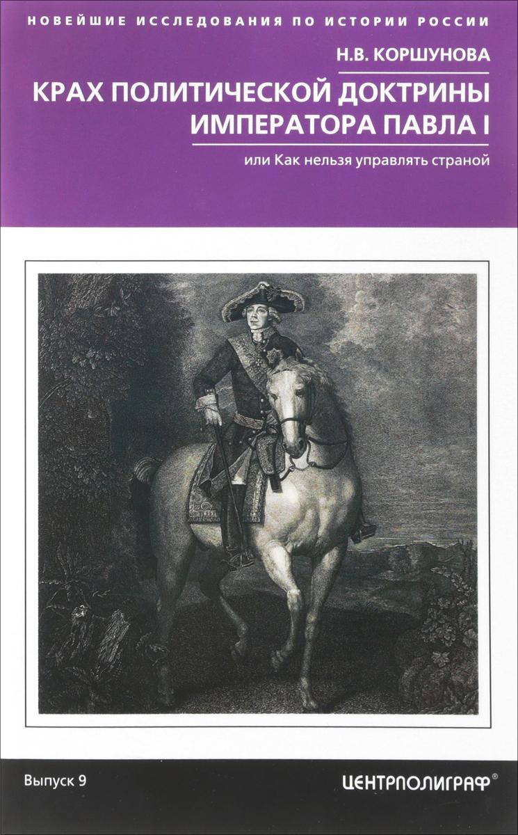 Н. В. Коршунова Крах политической доктрины императора Павла I, или Как нельзя управлять страной флейшман г шпионка императора