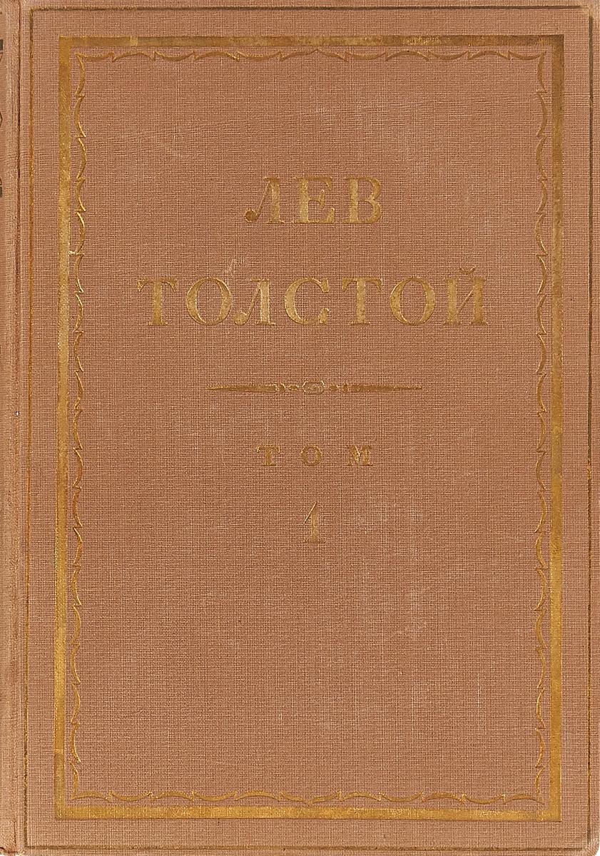 Толстой Л.Н. Толстой Л.Н. Полное собрание сочинений в 90 томах Том 1