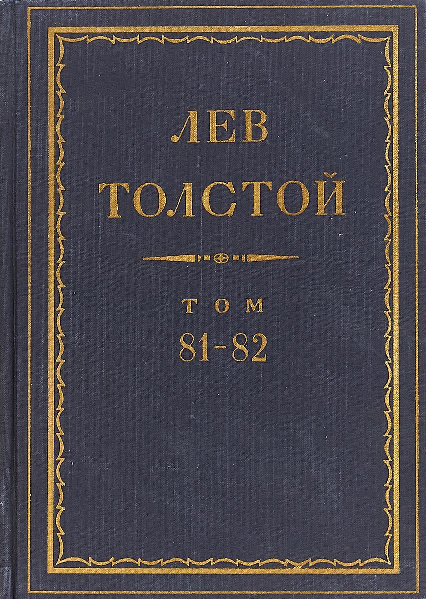 Толстой Л.Н. Толстой Л.Н. Полное собрание сочинений в 90 томах Том 81-82 толстой л н толстой л н полное собрание сочинений в 90 томах том 32