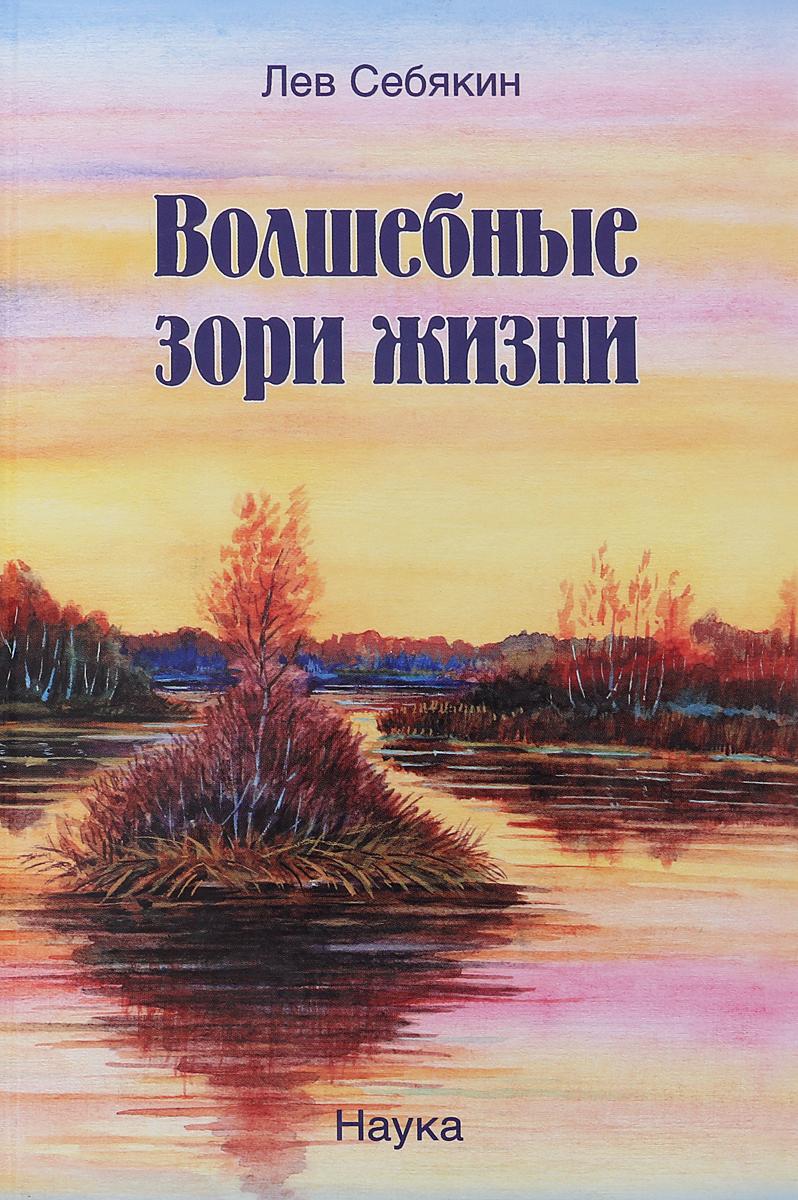 Себякин Л. Волшебные зори волшебные линии