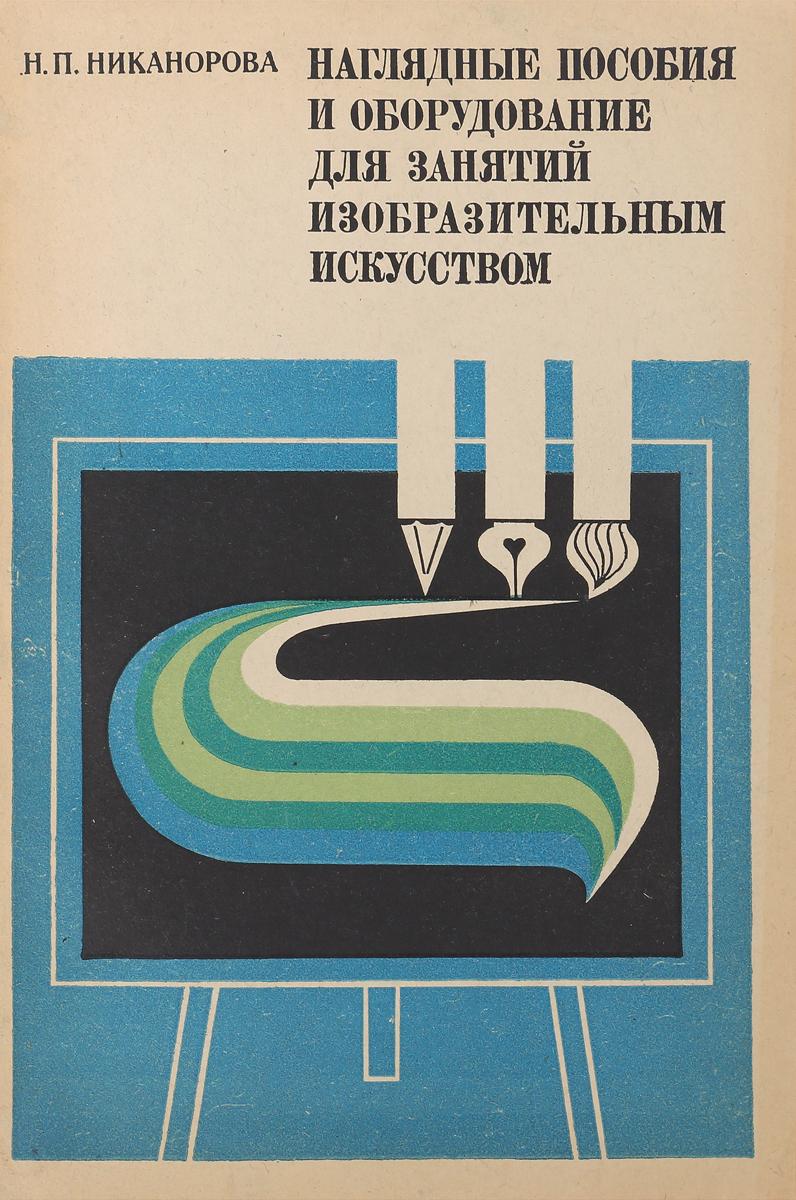 Никанорова Н.П. Наглядные пособия и оборудование для занятий изобразительным искусством складское оборудование