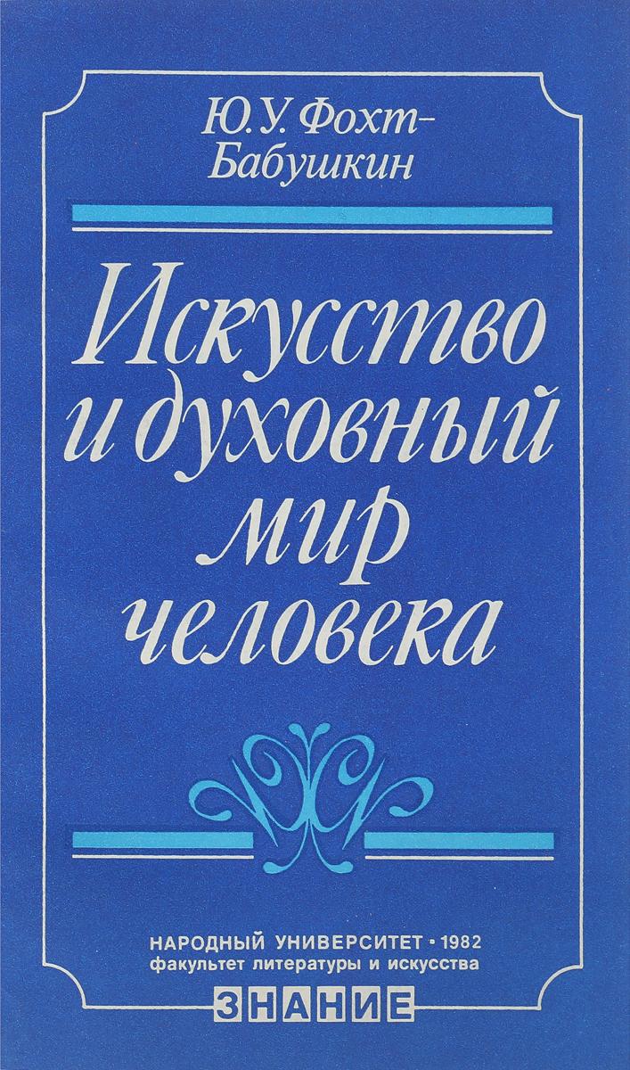 Фохт-Бабушкин Ю.У. Искусство и духовный мир человека г дьяченко духовный мир