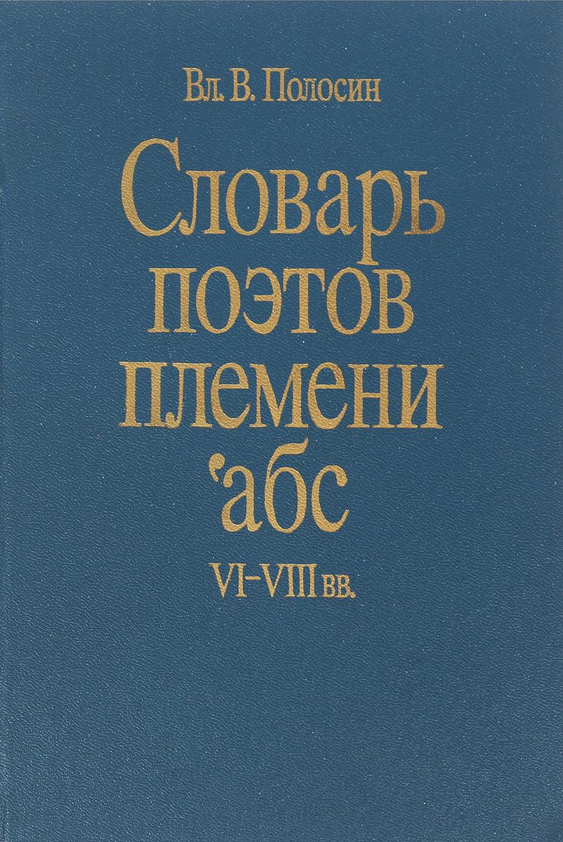 Полосин В. Словарь поэтов племени Абс