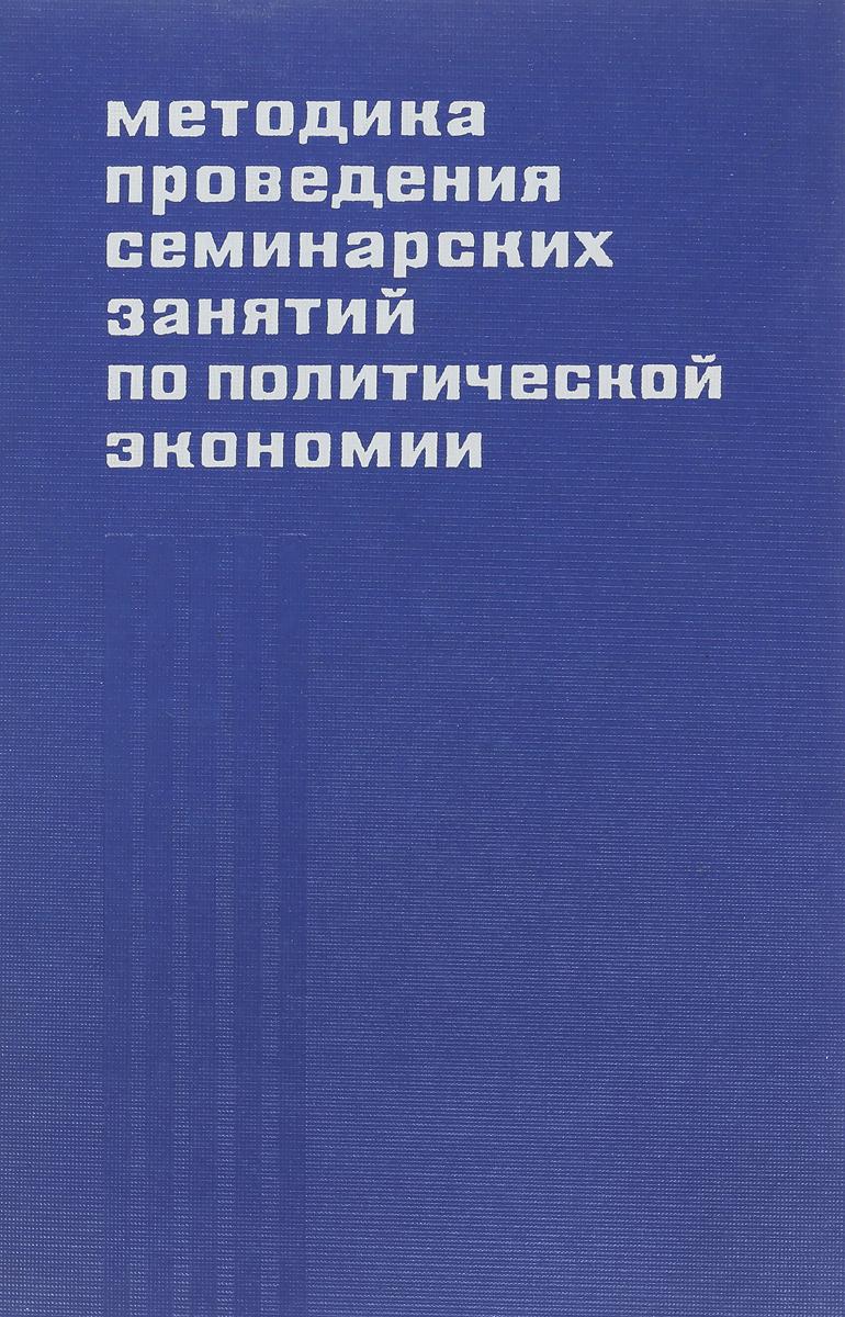 М.С. Атлас Методика проведения семинарских занятий по политической экономии