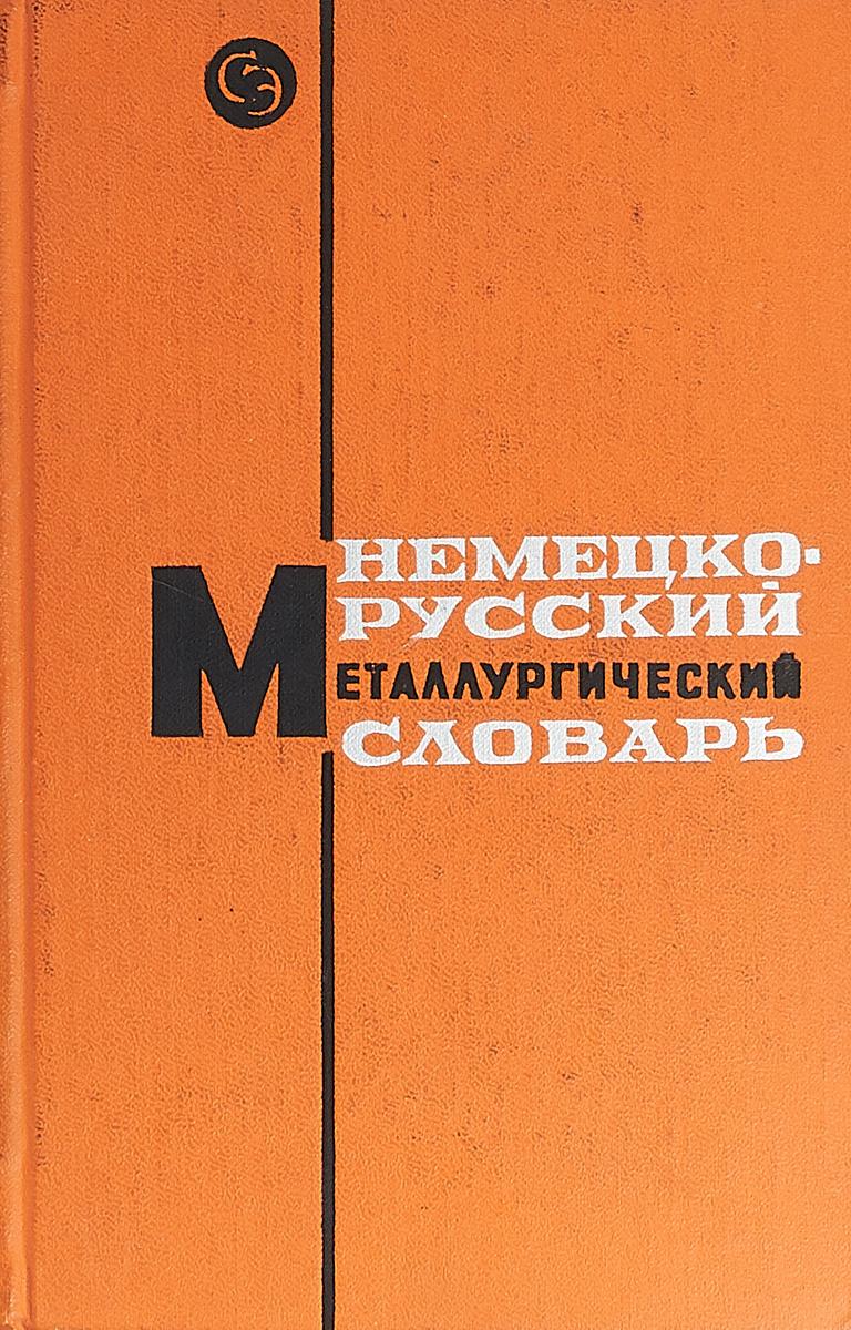 Немецко-русский металлургический словарь