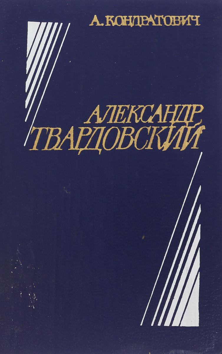 Кондратович А. Александр Твардовский а турков александр твардовский