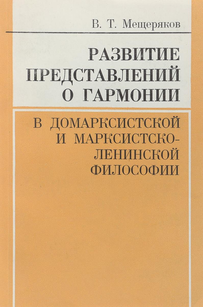 В.Т. Мещеряков Развитие представлений о гармонии в домарксистской и марксистско-ленинской философии основы марксистско ленинской эстетики