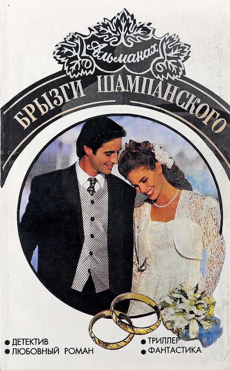 Л.Зхарова Брызги шампанского № 3