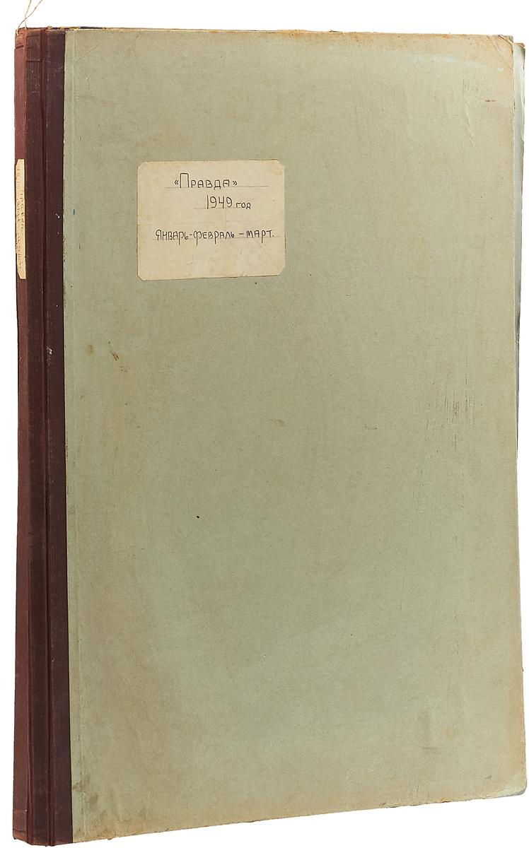 Фото - Правда 1949 январь-март комсомольская правда 1949 январь июнь