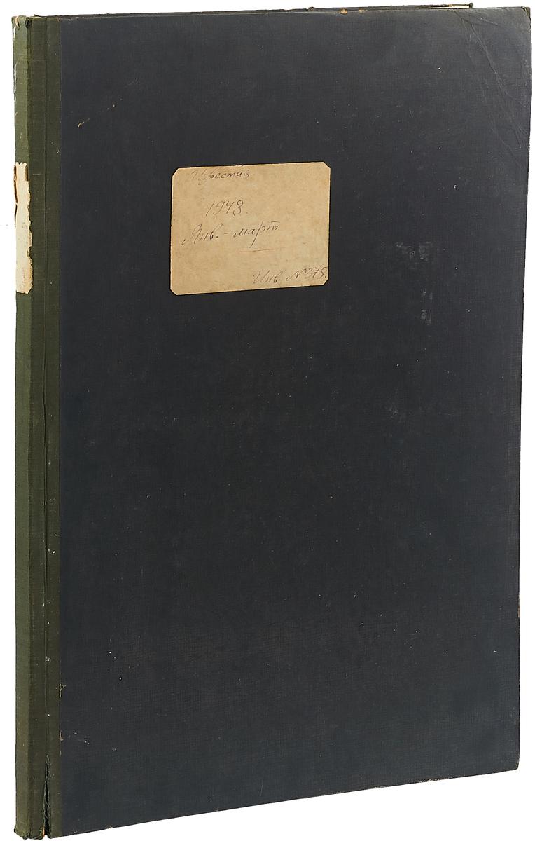 Известия 1948 январь-март