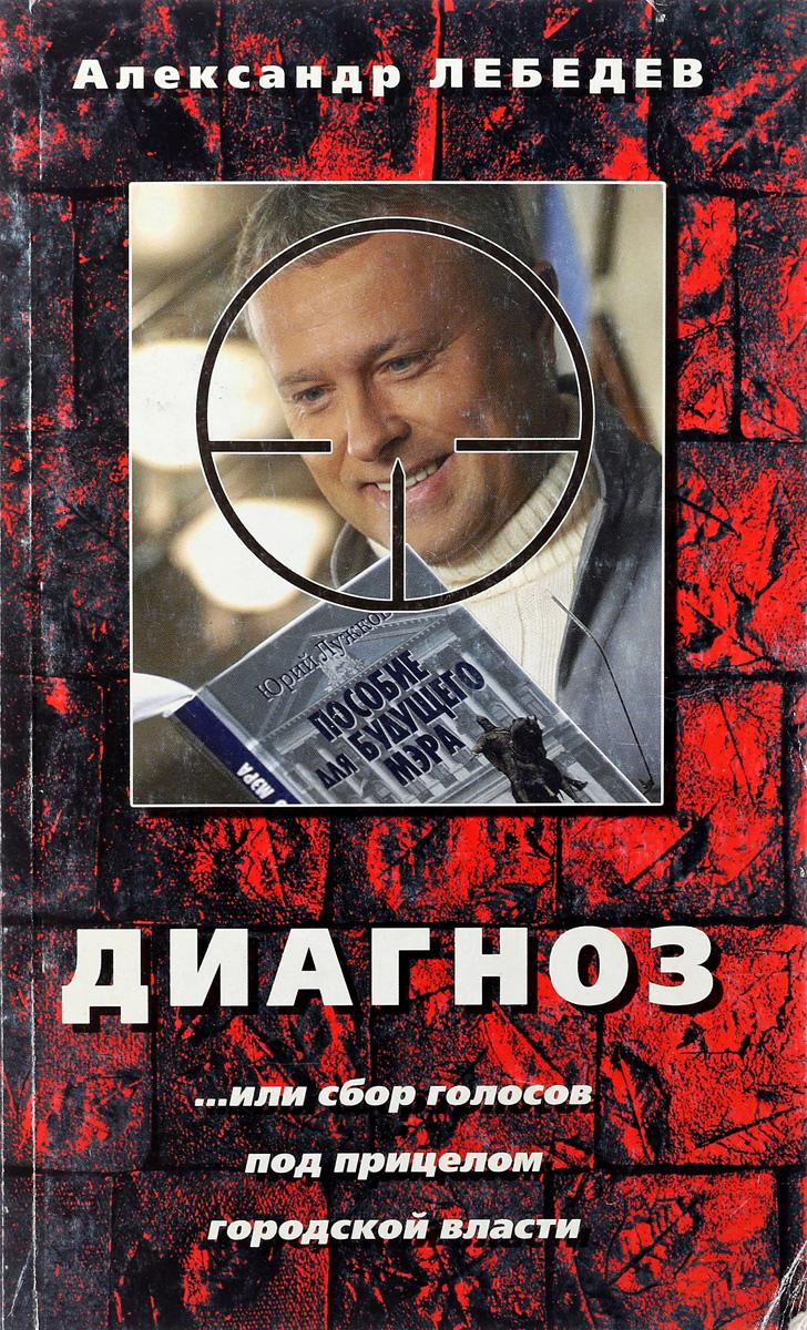 Лебедев А. Диагноз … или сбор голосов под прицелом городской власти мейл п еще один год в провансе