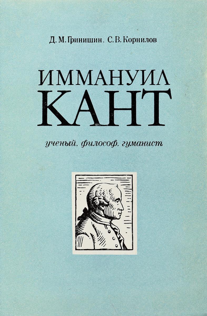 Гринишин Д. М., Корнилов С.В. Иммануил Кант: ученый, философ, гуманист цена