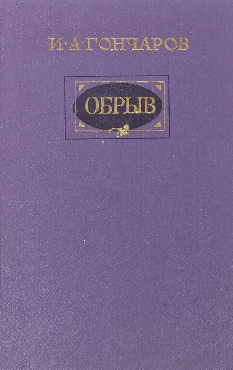 Гончаров И. Обрыв художественная литература романы