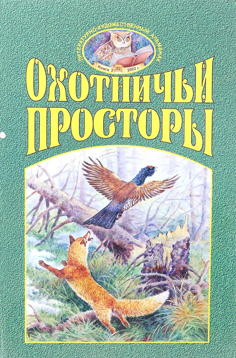 Охотничичьи просторы. Альманах, книга 2 (32), 2002 воля альманах 10 2008