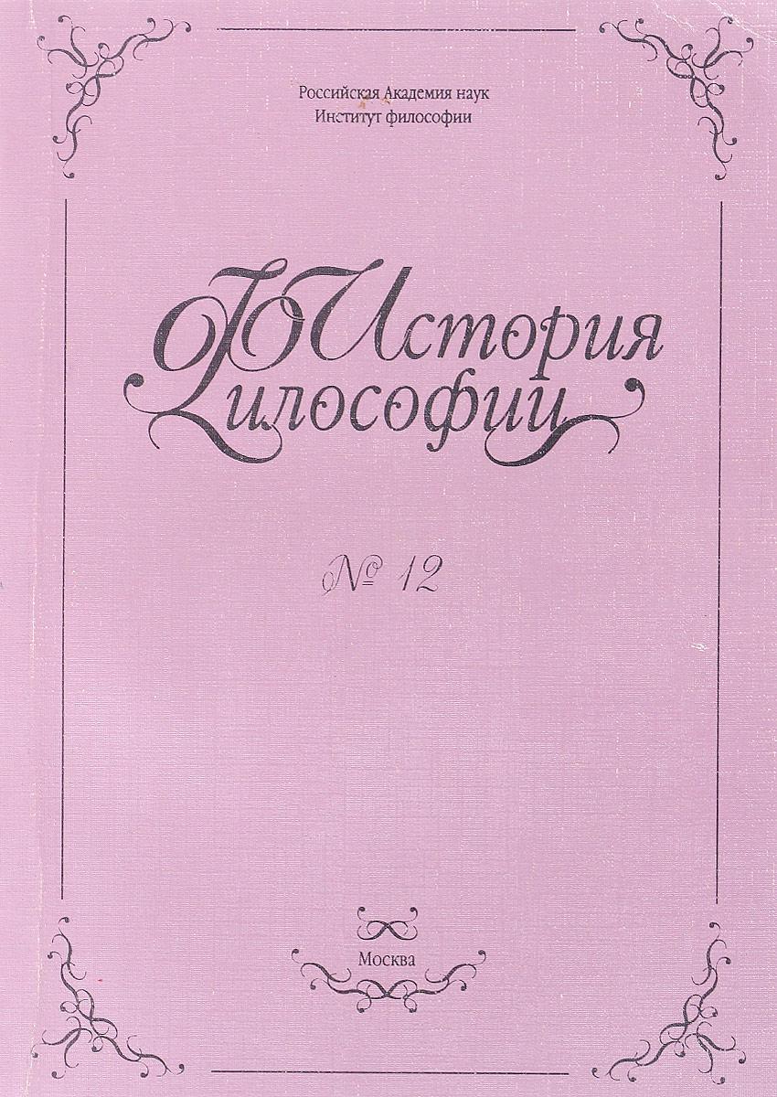 А. М. Руткевич История философии