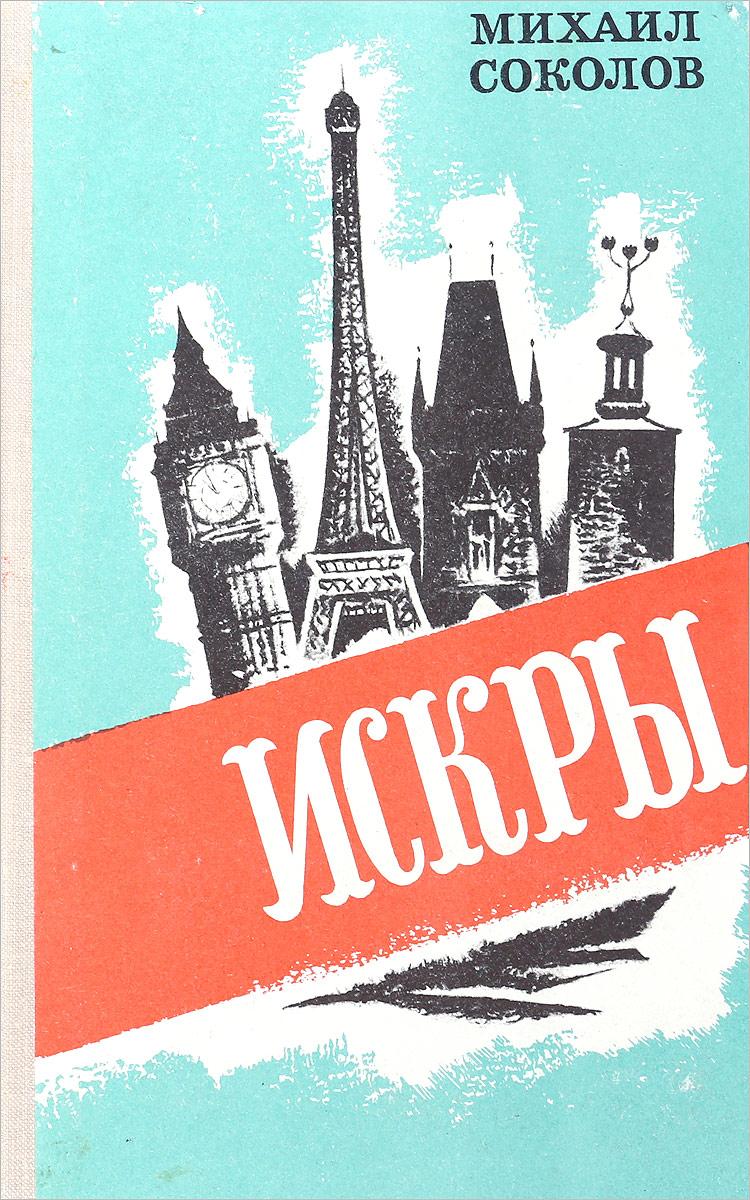 Соколов М. Искры. Книга 4