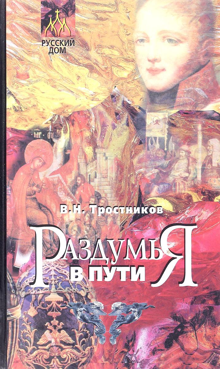Тростников В.Н. Раздумья в пути. раздумья