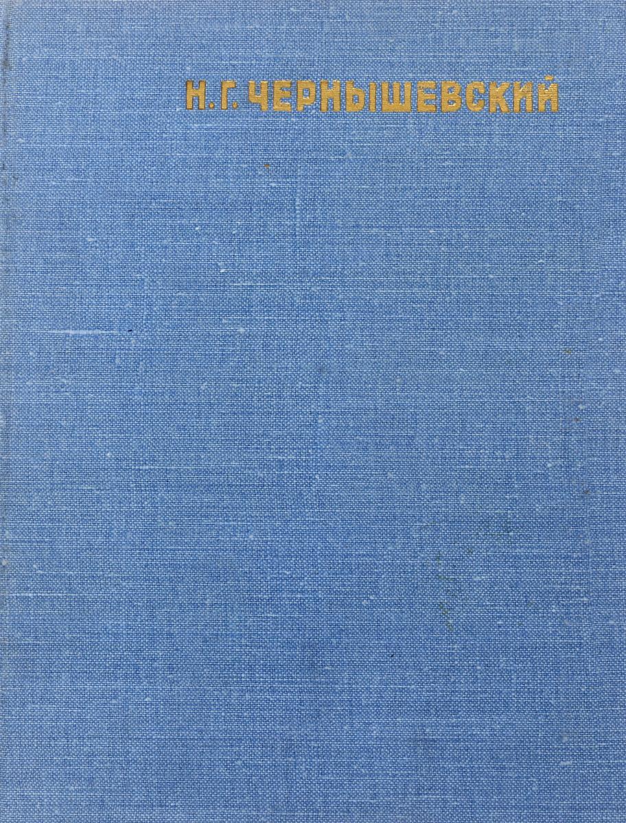 Покусаев Е. Чернышевский. Очерк жизни и творчества б мейлах а с пушкин очерк жизни и творчества