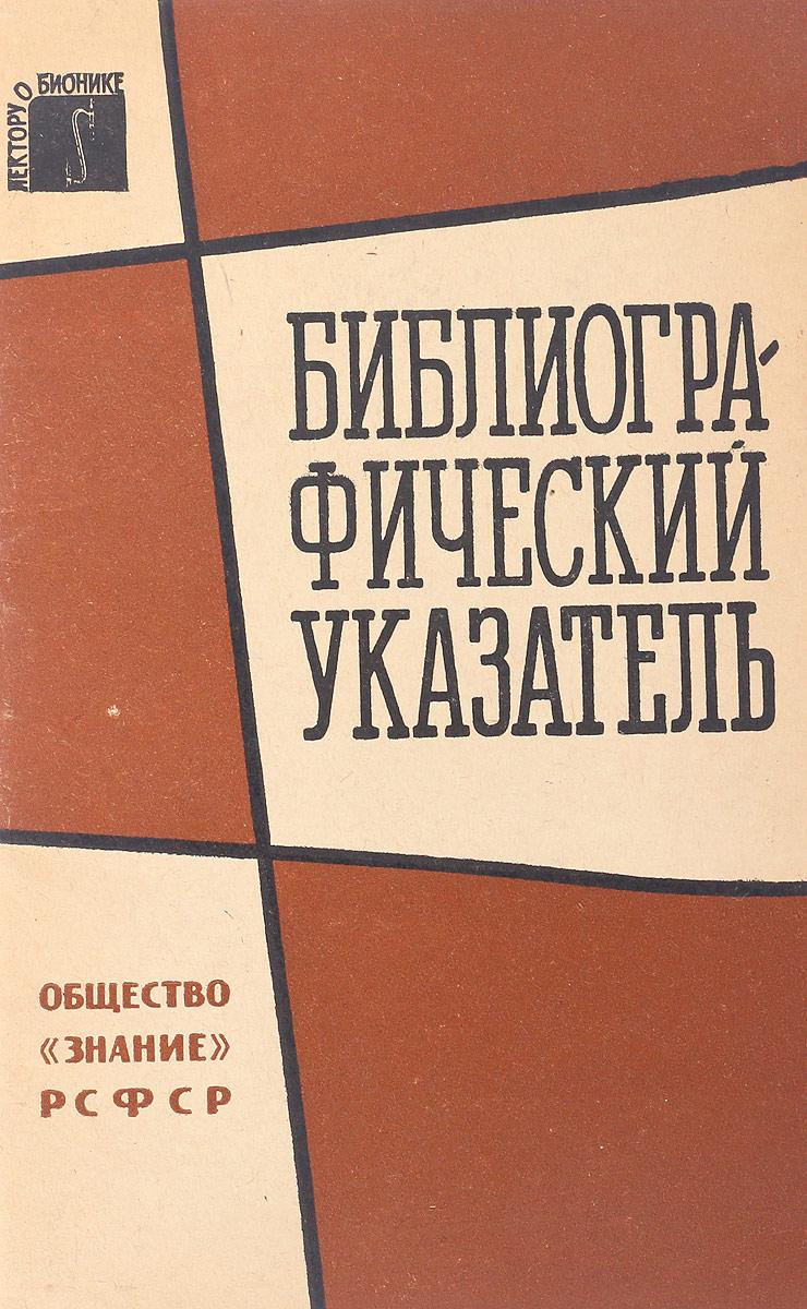 Н.Б. Ромм Библиографически указатель фредди ромм время решать
