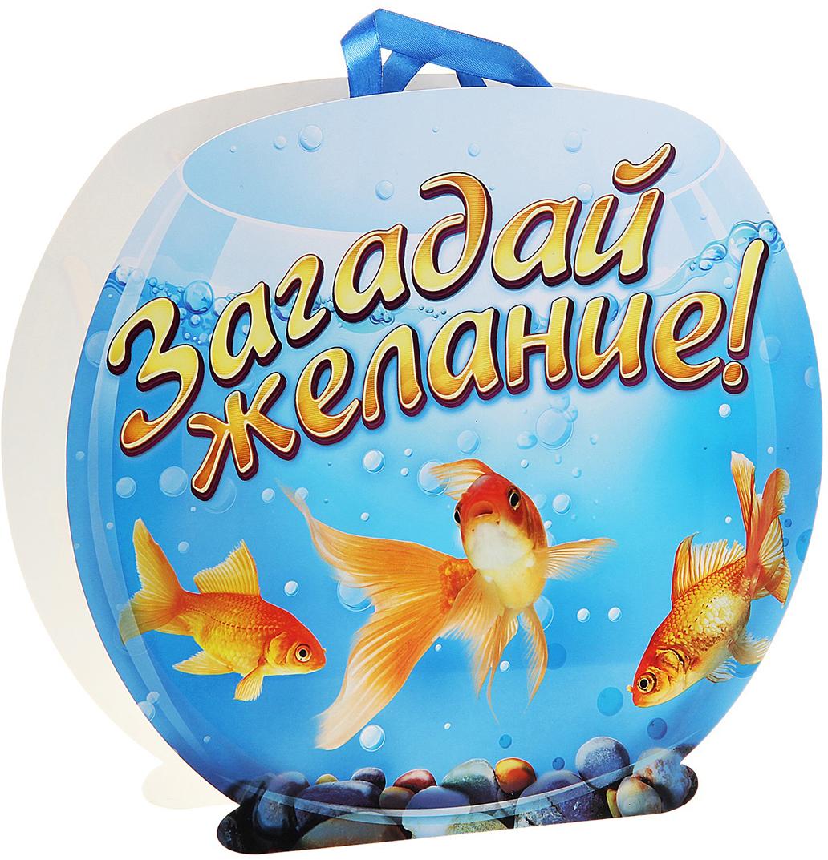 Пакет-открытка подарочный Дарите Счастье Загадай желание, цвет: мультиколор, 32 х 28,8 х 8 см. 643143 пакет подарочный дарите счастье пасхальные угощения цвет мультиколор 12 х 7 х 19 см 2678803