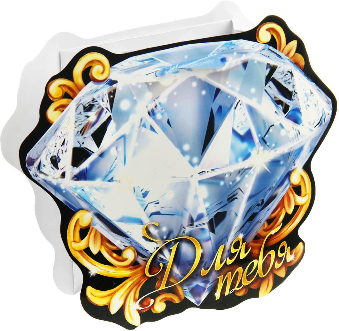 Открытка о бриллианте
