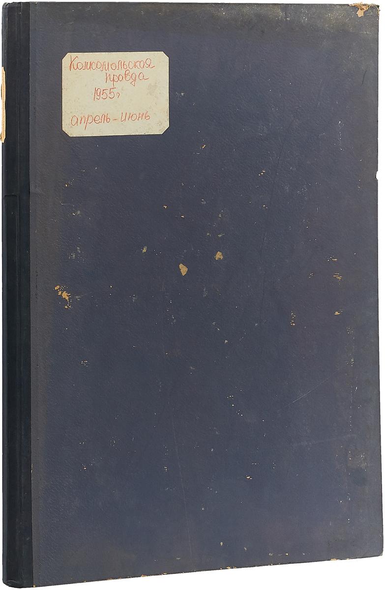 Комсомольская правда 1955 апрель - июнь