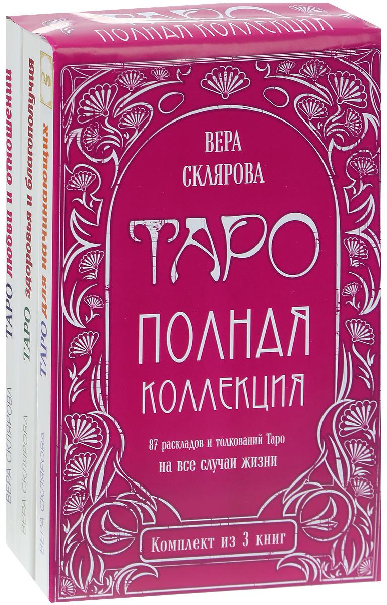 Вера Склярова Таро. Полная коллекция. Комплект