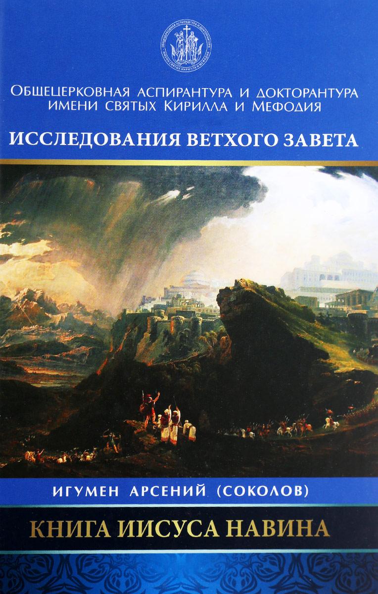 Фото - Игумен Арсений (Соколов) Книга Иисуса Навина д в щедровицкий книга иисуса навина возвращение израиля и спасение ханаана