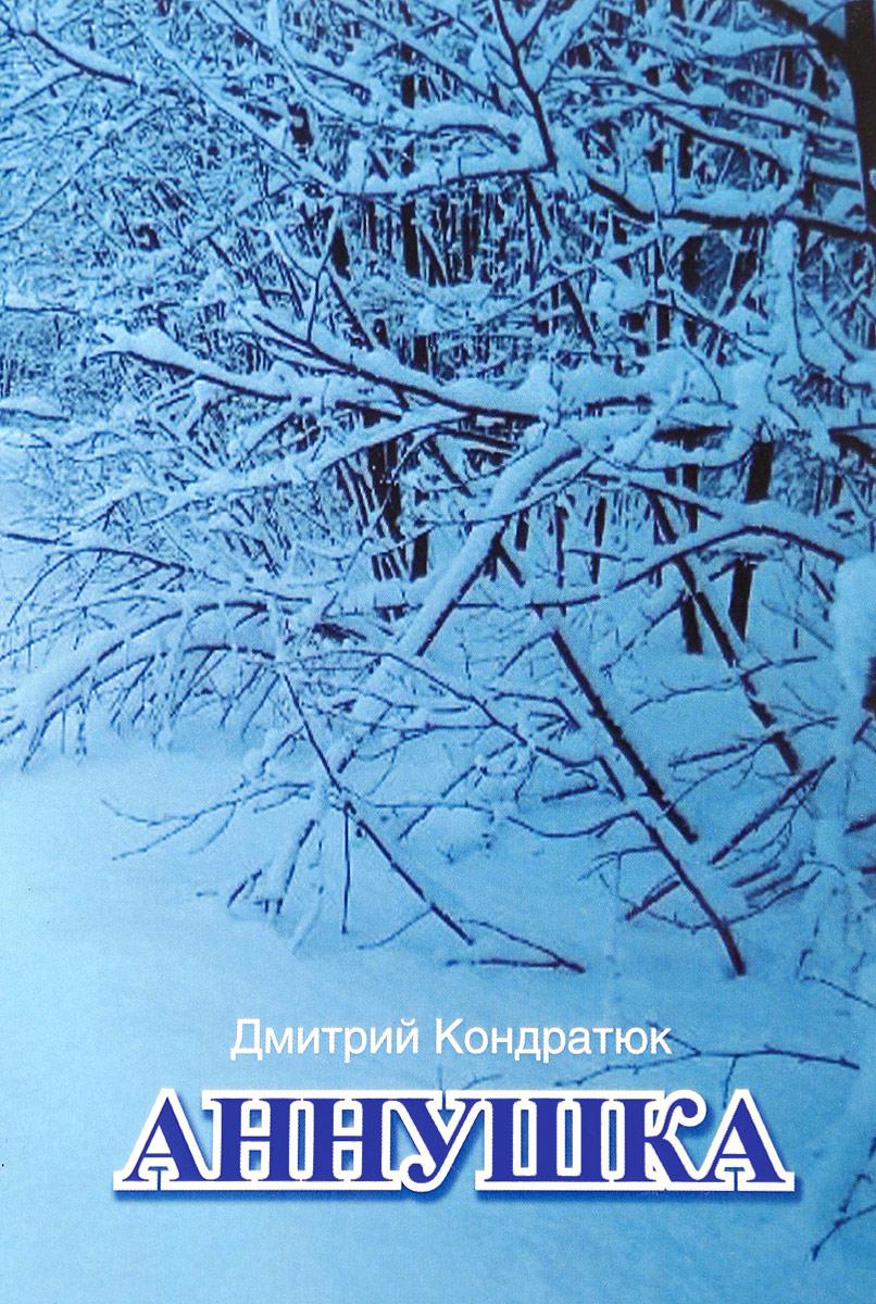 Дмитрий Кондратюк Аннушка бижутерия кондратюк