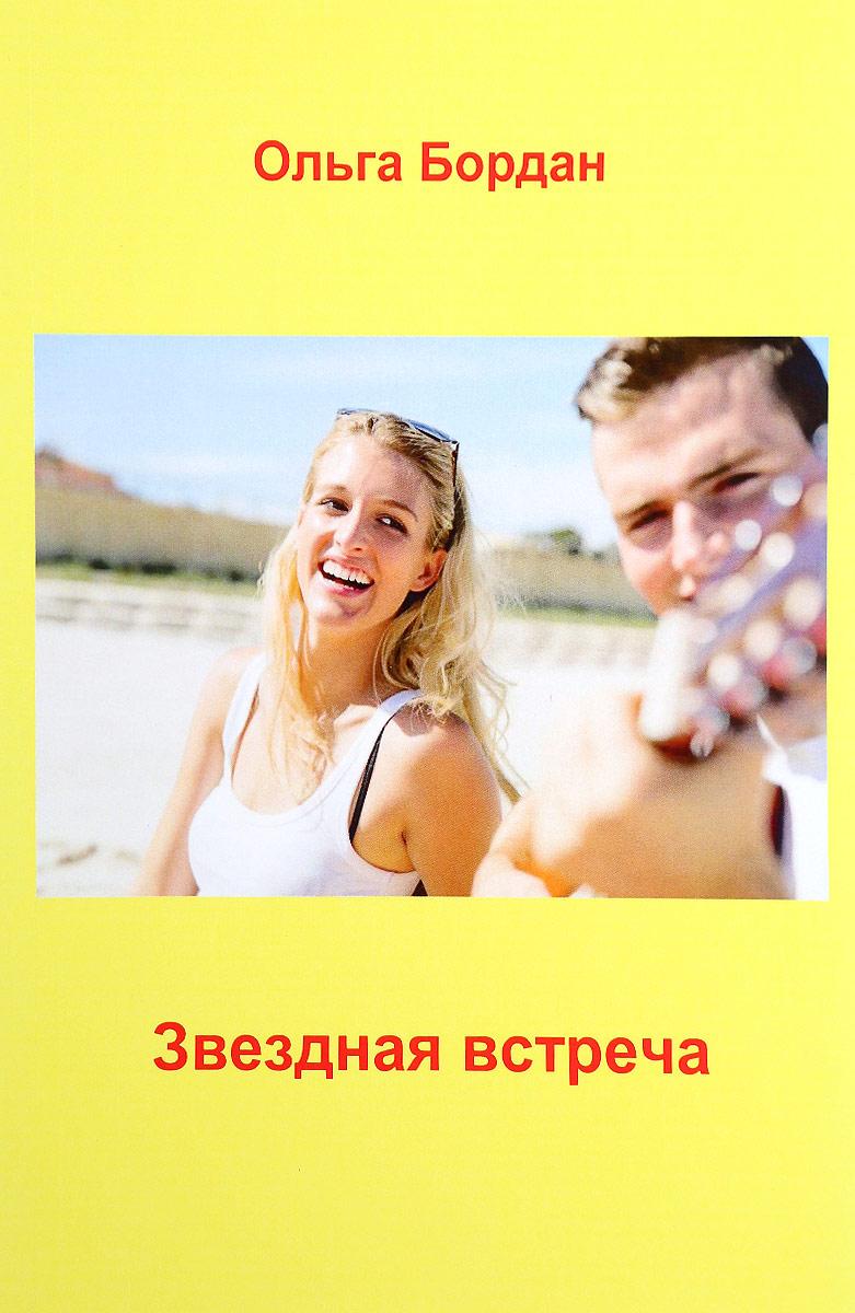 Ольга Бордан Звездная встреча