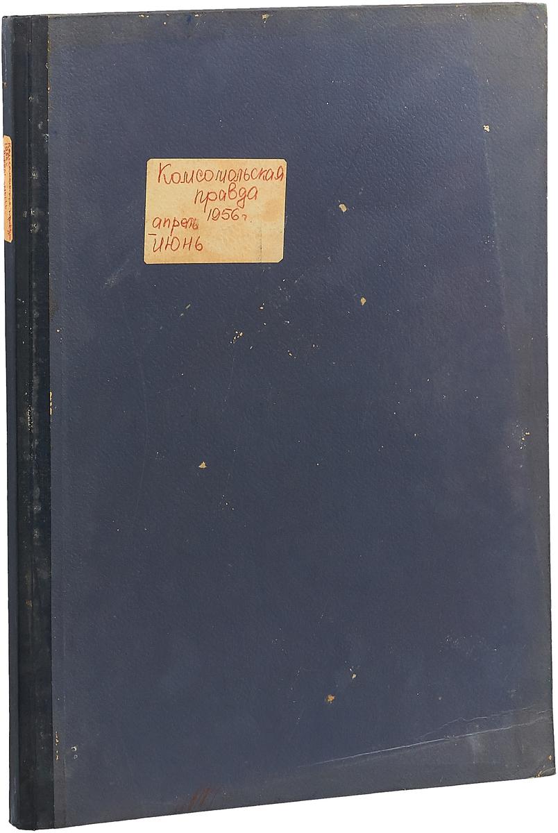 Комсомольская правда 1956 апрель-июнь