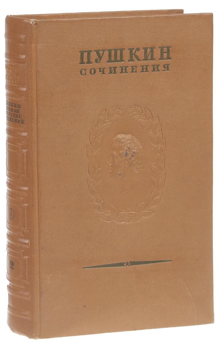 Пушкин А.С. Пушкин А.С. Полное собрание сочинений Том 9 часть 2