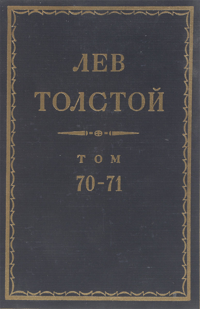Толстой Л.Н. Толстой Л.Н. Полное собрание сочинений в 90 томах Том 70-71 современные записки в 70 томах том 2