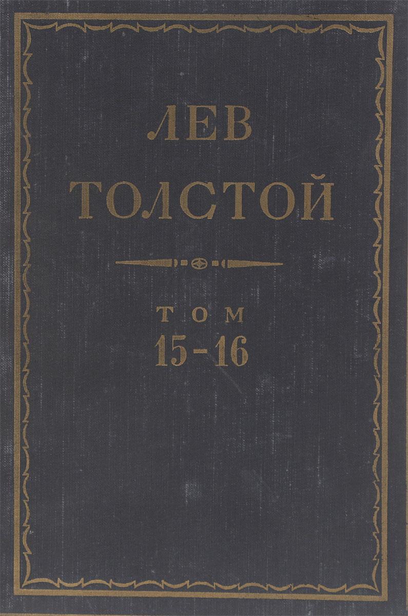 Толстой Л.Н. Толстой Л.Н. Полное собрание сочинений в 90 томах Том 15-16 толстой л н толстой л н полное собрание сочинений в 90 томах том 29
