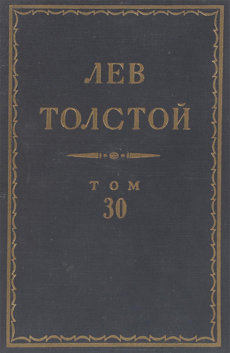 Толстой Л.Н. Толстой Л.Н. Полное собрание сочинений в 90 томах Том 30 карпов владимир васильевич генералиссимус 16