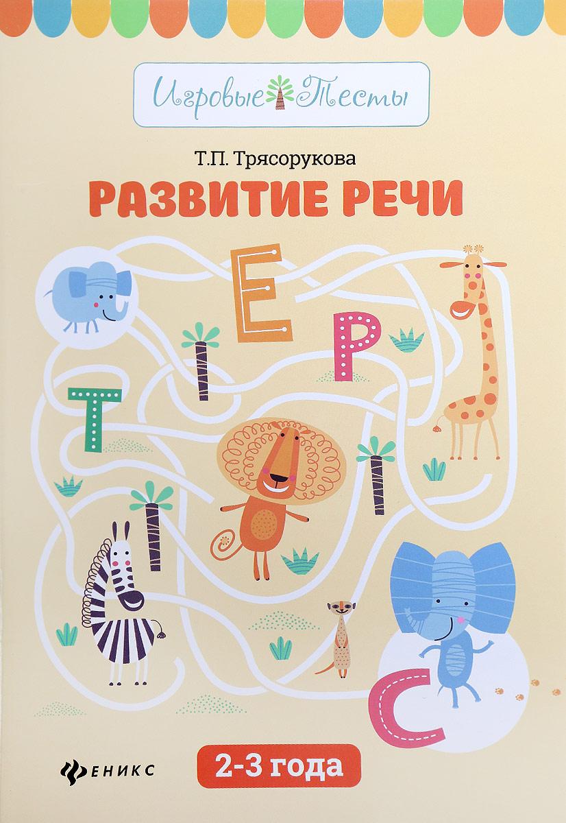 Т. П. Трясорукова Развитие речи. 2-3 года