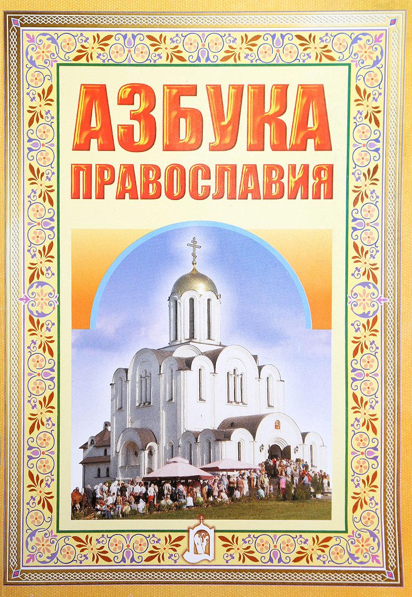 Азбука Православия. Первые шаги к Храму елецкая е азбука православия