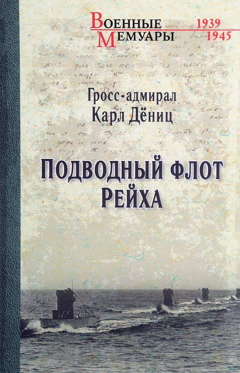 Карл Дениц Подводный флот Рейха