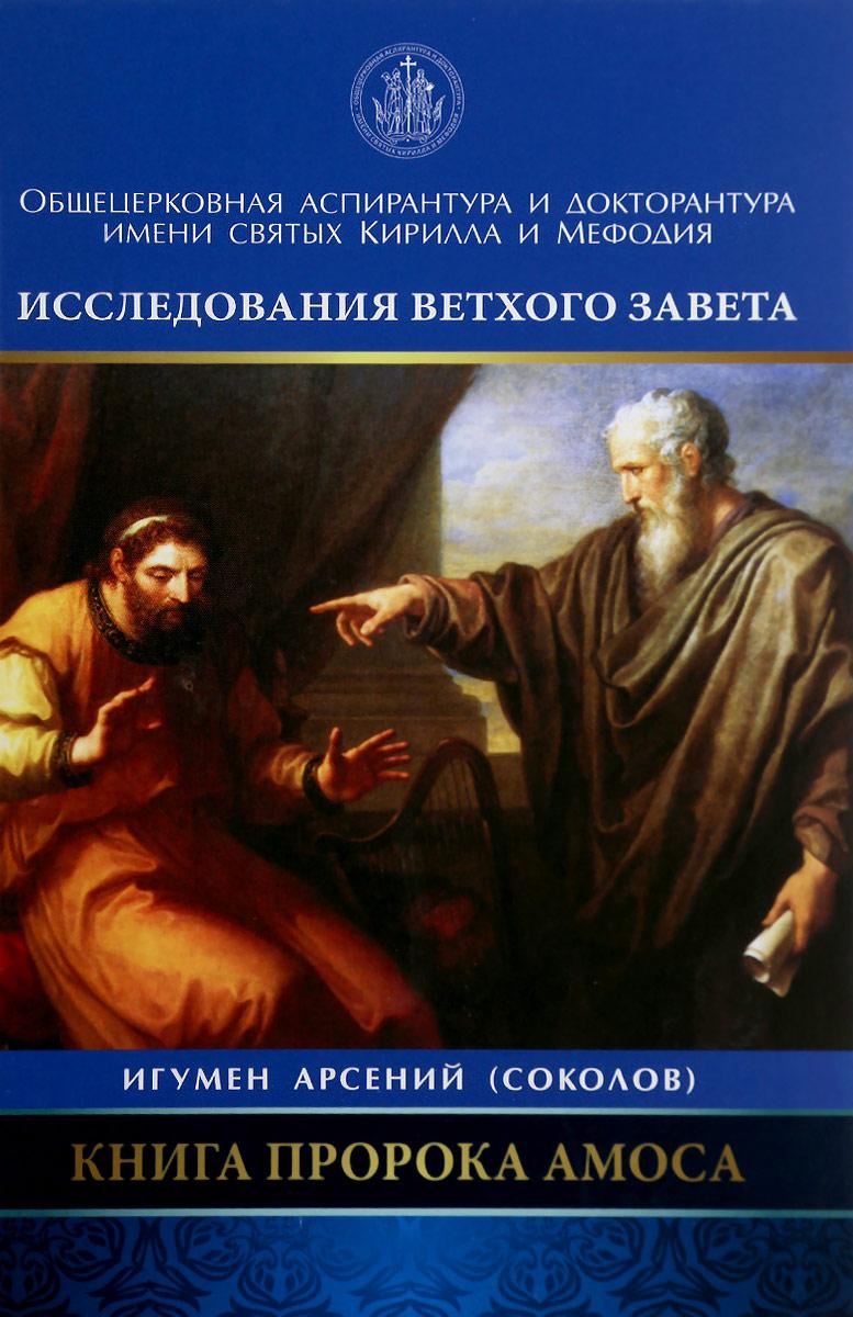 цена на Игумен Арсений (Соколов) Книга Пророка Амоса