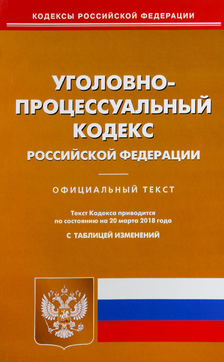 Уголовно-процессуальный кодекс Российской Федерации по состоянию на 20 марта 2018 года