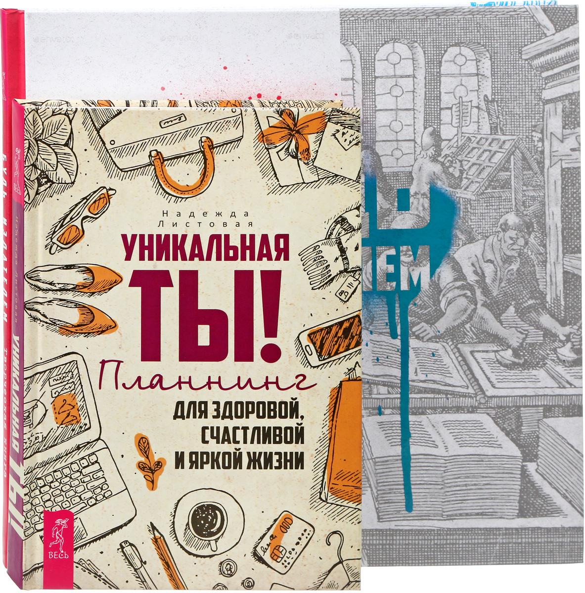 Надежда Листовая Будь издателем. Уникальная ты! (комплект из 2 книг)