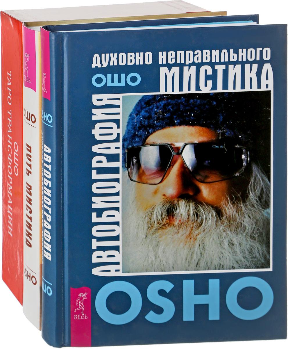 Автобиография духовно неправильного мистика. Таро Трансформации. Путь мистика (комплект из 3 книг)